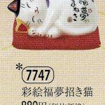 彩絵福夢招き猫