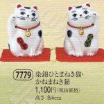 染錦ひとまねき猫・かねまねき猫