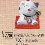 染錦福八起き猫金猫