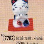 染錦お願い福猫