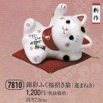 錦彩ふく福招き猫(運まねき)