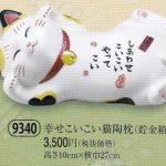 幸せこいこい猫陶枕(貯金箱)