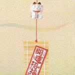 幸せこいこい猫風鈴(みけ)