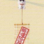 幸せこいこい猫風鈴(ぶち)