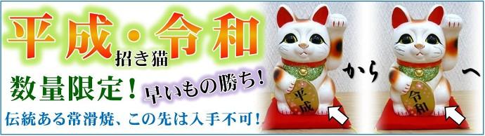 平成・令和招き猫シリーズ
