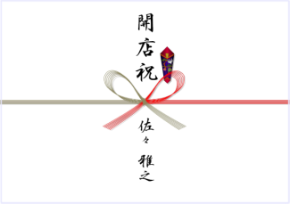 熨斗(蝶結び)のイメージ